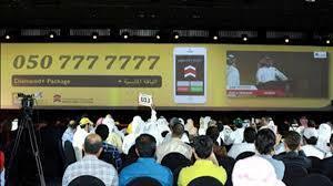 الإمارات : بيع رقم هاتف مميز بـ 2.2 مليون دولار وهو الأعلي في العالم