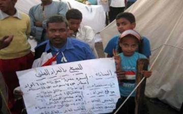 أسرة مصرية للبيع في ميدان التحرير