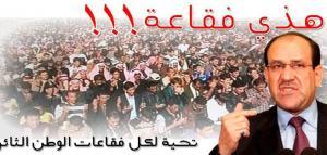 رئيس الوزراء العراقي ينصح شعبه بتقبل الديكتاتورية