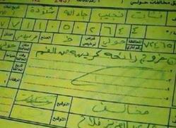 الشرطة  الكويتية تنفي أغرب مخالفة المرور في العالم