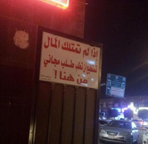 السعودية : مطعم يقدم وجبات مجانية لمن لا يملك المال