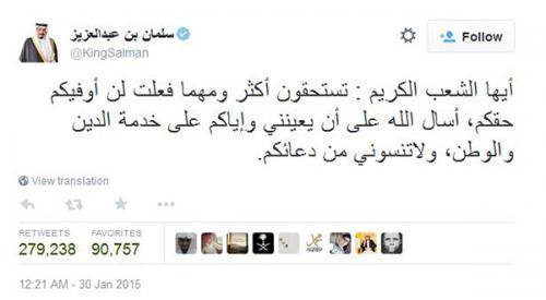 رسالة الملك سلمان إلى شعبه تحطم أرقام تويتر القياسية