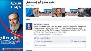 هاكرز يخترقون صفحة مرشح إسلامي للرئاسة المصرية