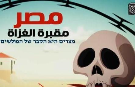 """فيديو…كارتون """"مصر مقبرة الغزاة"""" يثير غضب إسرائيلي"""