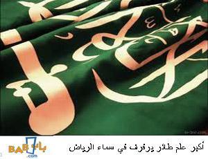 علم طائر بطول 270 متر يحلق في سماء الرياض