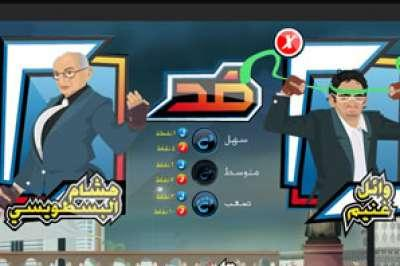 لعبة على الانترنت مصارعة لمرشحو الرئاسة في مصر