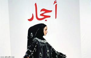 بيع عباءة عربية بمليون و200 ألف درهم