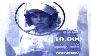 مكافأة 10 آلاف جنيه للوصل إلي جندي سحل متظاهرين في ميدان التحرير