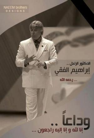 حريق هائل يودي بحياة الدكتور إبراهيم الفقي